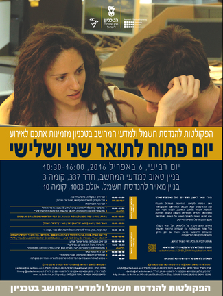 TODAY!: Open Day For Graduate Studies At Technion Computer Science and Electrical Engineering