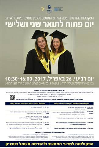 TODAY! Open Day For Graduate Studies At Technion Computer Science and Electrical Engineering