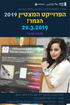 TODAY! The Finals - 2019 Best Project Contest by Amdocs