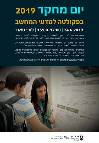 TODAY! CS RESEARCH DAY 2019