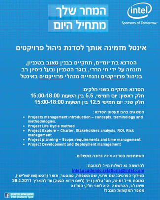 Intel Projects Management Workshop