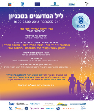 Technion 2012 Researchers Night