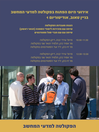 TODAY! The 2016 Technion Open House at the Computer Science Department