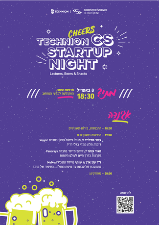 Technion CS Startup Night