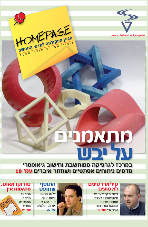 Issue 5, Winter 2009